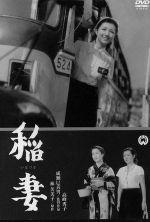 Affiche Hideko, receveuse d'autobus