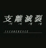 Affiche Incoherence