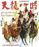 Affiche Les 8 Invincibles du kung fu