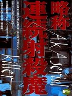 Affiche A.k.a serial killer