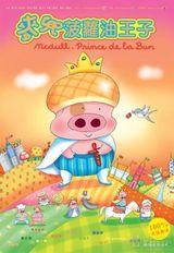 Affiche McDull, Prince de la Bun