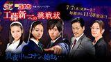 Affiche Detective Conan: Kudo Shinichi e no Chousenjou