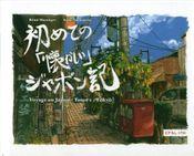 Couverture Tokyo - Voyage au Japon, tome 1