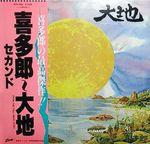 Pochette 大地 (From the Full Moon Story)
