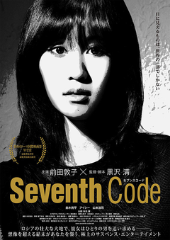 Affiche Seventh Code
