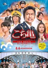 Affiche Kochikame - The Movie: Save the Kachidiki Bridge!