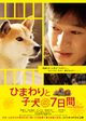 Affiche 7 Days of Himawari & Her Puppies