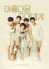 Affiche To The Beautiful You