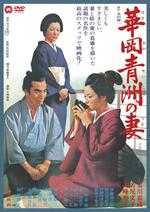 Affiche La Femme du docteur Hanaoka