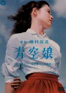 Affiche Jeune fille sous le ciel bleu