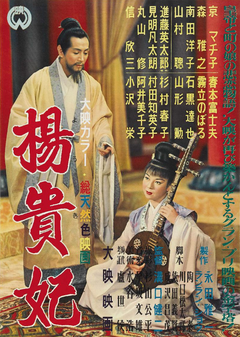 Affiche L'Impératrice Yang Kwei-Fei
