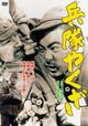 Affiche Le Soldat yakuza