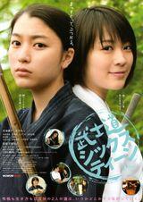 Affiche Bushido Sixteen