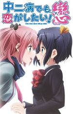 Affiche Love, Chunibyo and Other Delusions! Heart Throb