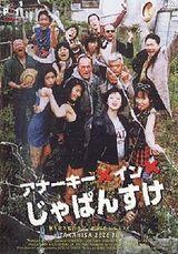 Affiche Anarchy in Japansuke