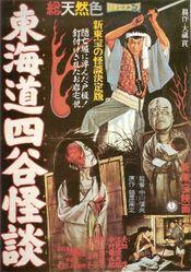 Affiche Histoire de fantômes japonais