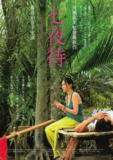 Affiche Nanayomachi