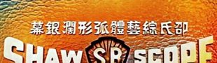 Cover Shaw Brothers