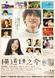 Affiche A Story of Yonosuke