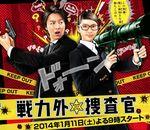 Affiche Senryokugai Sousakan