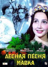 Affiche Le Chant de la forêt - Mavka