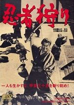 Affiche Ninja Hunt