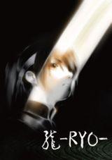 Affiche Ryo
