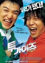 Affiche Two Guys