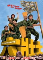 Affiche Six Strong Guys