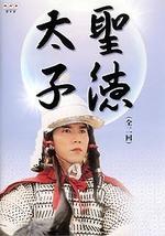 Affiche Prince Shotoku