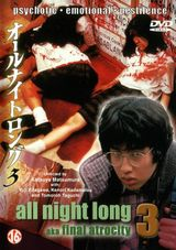 Affiche All Night Long 3
