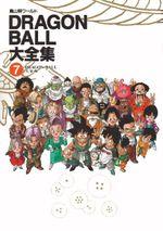 Couverture Dragon Ball - Daizenshuu 7 - Dragon Ball Large Encyclopedia