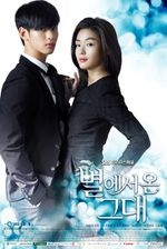 Affiche My Love from the Star