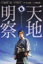 Affiche Tenchi Meisatsu