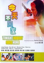 Affiche Tonight Nobody Goes Home