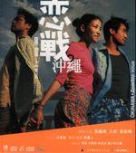 Affiche Okinawa Rendez-vous