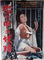 Affiche Fairy in a Cage