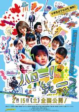 Affiche Hello! Junichi