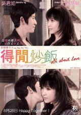 Affiche All About Love