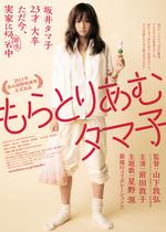 Affiche Tamako in Moratorium