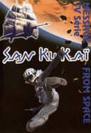 Affiche San Ku Kai
