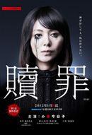 Affiche Shokuzai