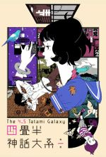 Affiche The Tatami Galaxy