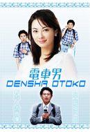 Affiche Densha Otoko