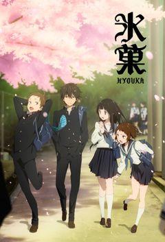 Affiche Hyouka