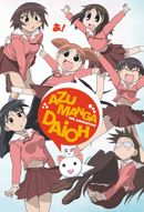Affiche Azumanga Daioh