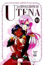 Affiche Revolutionary Girl Utena
