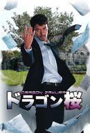 Affiche Dragon Zakura