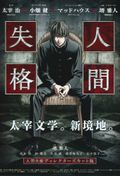 Affiche Aoi Bungaku Series