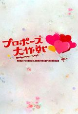 Affiche Proposal Daisakusen